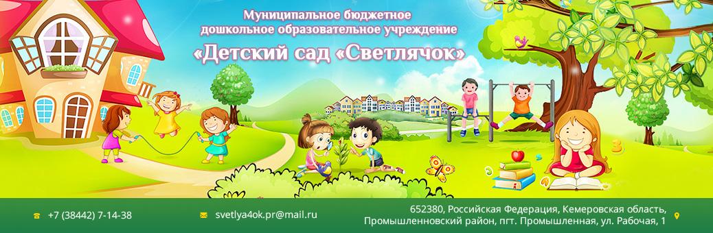 """МБДОУ """"Детский сад """"Светлячок"""""""